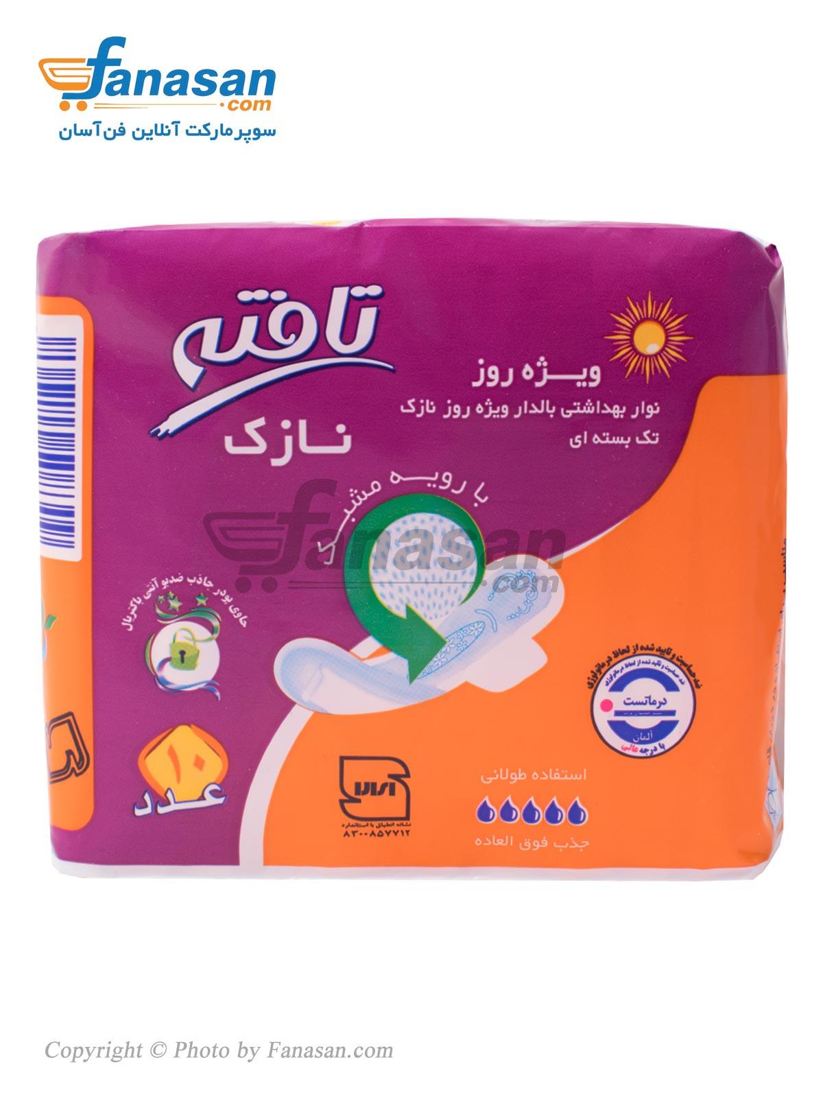 نوار بهداشتی بالدار تافته ویژه روز نازک با رویه مشبک 10 عددی