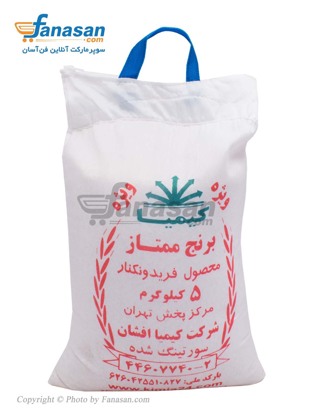 برنج ممتاز کیمیا محصول فریدون کنار ویژه 5 کیلوگرم