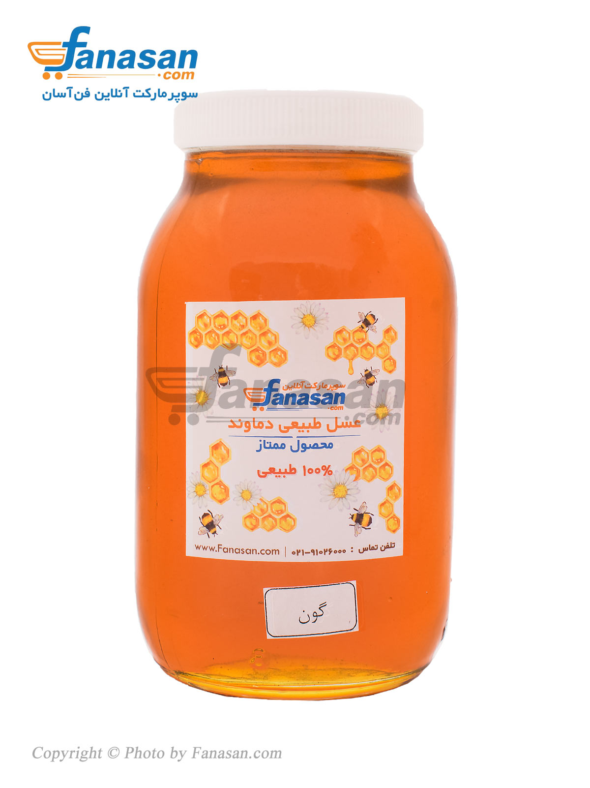 عسل طبیعی ممتاز گون فن آسان 900 گرم