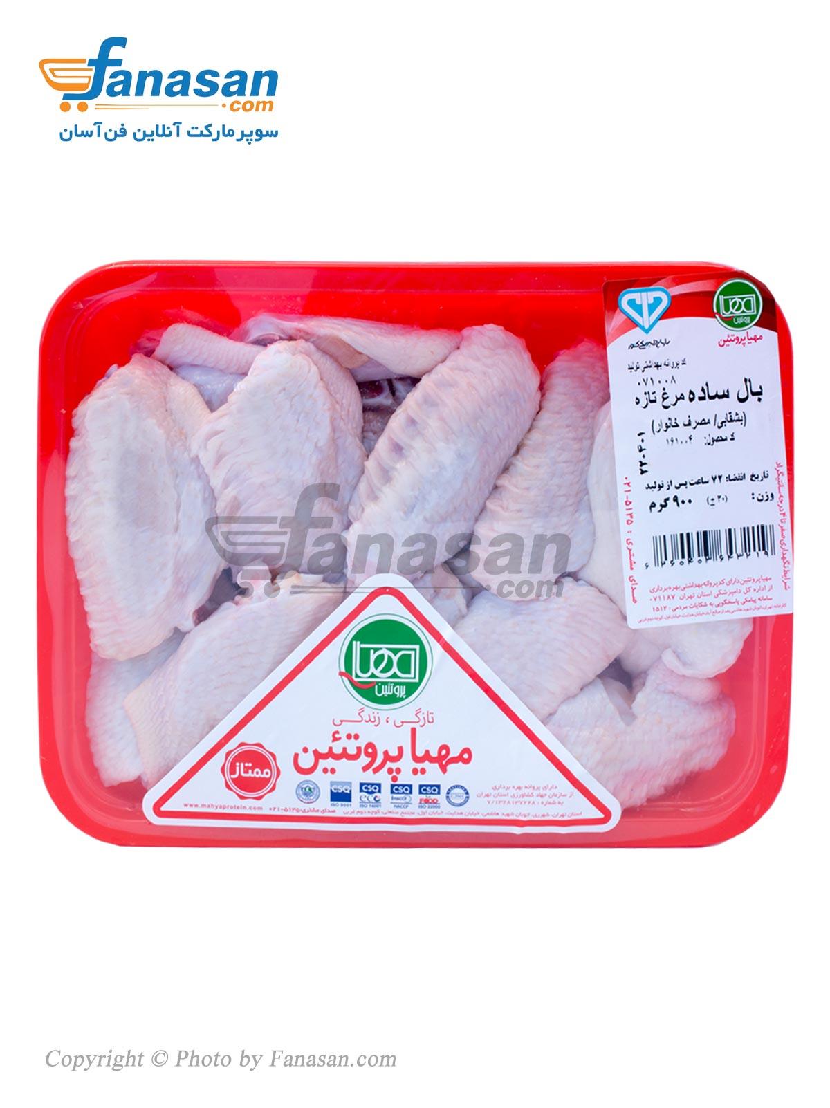 بال ساده مرغ مهیا پروتئین 900 گرم