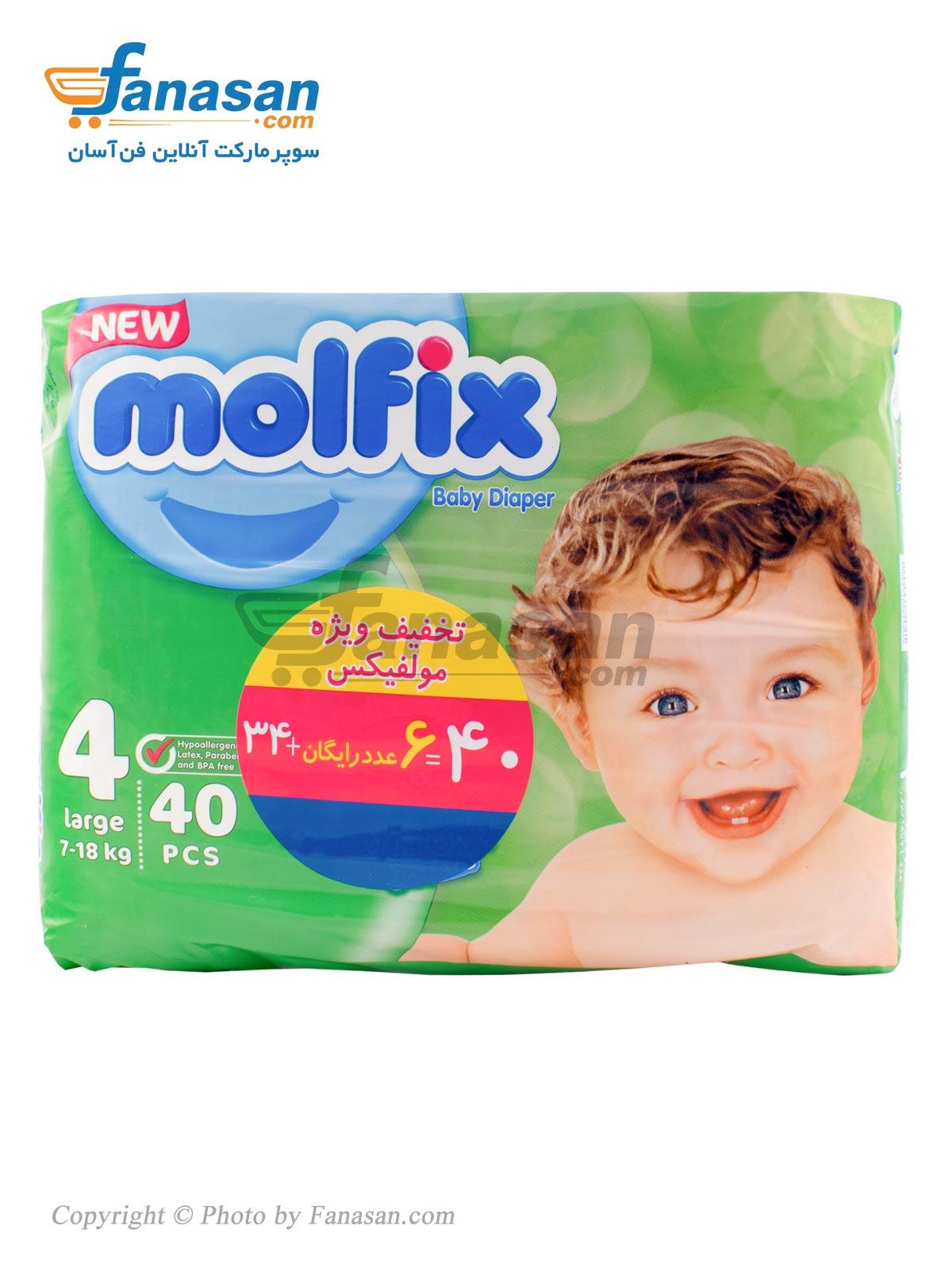 پوشک کامل بچه مولفیکس سایز 4 بسته 40 عددی