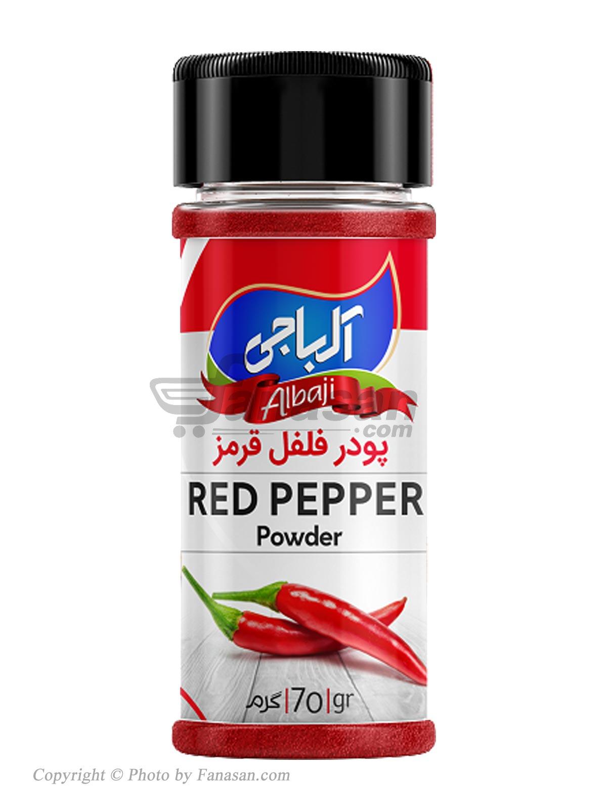 فلفل قرمز آلباجی 70 گرم