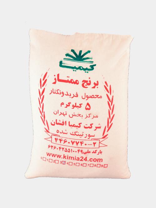برنج ممتاز کیمیا محصول فریدون کنار 5 کیلوگرم